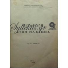 Θεοδωρακόπουλος Ιωάννης - Εισαγωγή Στον Πλάτωνα