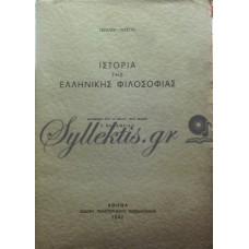 Τσέλλερ Έντουαρντ / Νέστλε Βίλχελμ - Ιστορία Της Ελληνικής Φιλοσοφίας