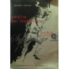 Αβέρωφ-Τοσίτσας Ευάγγελος - Φωτιά Και Τσεκούρι