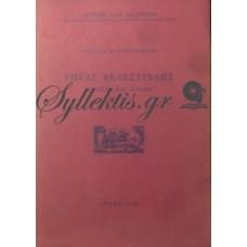 Κιτρομηλίδης Πασχάλης - Ρήγας Βελεστινλής, Θεωρία Και Πράξη