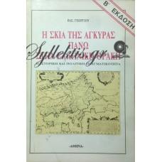 Γεωργίου Βασίλης - Η Σκιά Της Άγκυρας Πάνω Στην Ελληνική Θράκη