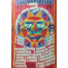 Βαλέτας Κώστας - Αντιφασιστικά 67-74