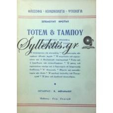 Φρόυντ Σίγκμουντ - Τοτέμ Και Ταμπού