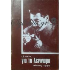 Στάλιν Ι.Β. - Για Το Λενινισμό