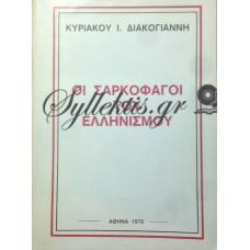Διακογιάννης Κυριάκος - Οι Σαρκοφάγοι Του Ελληνισμού