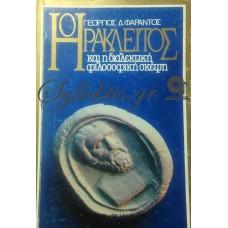 Φαράντος Γεώργιος - Ηράκλειτος Και Η Διαλεκτική Φιλοσοφική Σκέψη