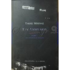 Μπένας Τάκης - Του Εμφυλίου, Μνήμες Των Δύσκολων Καιρών
