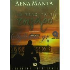 Μαντά Λένα - Το Τελευταίο Τσιγάρο