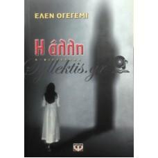 Ογεγέμι Έλεν - Η Άλλη