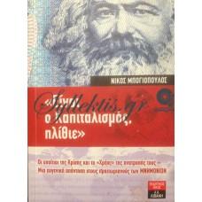 Μπογιόπουλος Νίκος - Είναι Ο Καπιταλισμός , Ηλίθιε
