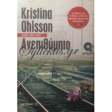 Ohlsson Kristina - Ανεπιθύμητο