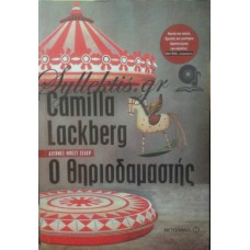 Lackberg Camilla - Ο Θηριοδαμαστής