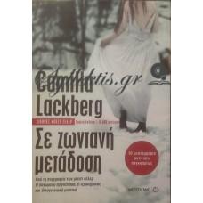 Lackberg Camilla - Σε Ζωντανή Μετάδοση