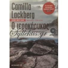 Lackberg Camilla - Ο Ιεροκήρυκας