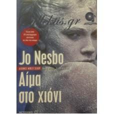 Nesbo Jo - Αίμα Στο Χιόνι