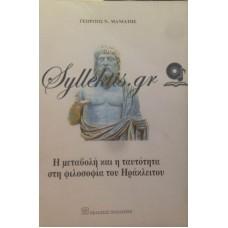 Μανιάτης Γεώργιος - Η Μεταβολή Και Η Ταυτότητα Στη Φιλοσοφία Του Ηράκλειτου