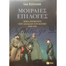 Kershaw Ian - Μοιραίες Επιλογές , Δέκα Αποφάσεις Που Άλλαξαν Τον Κόσμο, 1940-1941