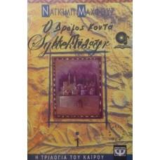 Μαχφούζ Ναγκίμπ - Ο Δρόμος Κοντά Στο Παλάτι