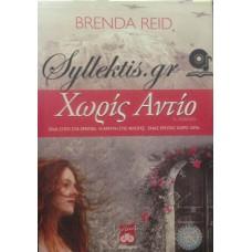 Reid Brenda - Χωρίς Αντίο