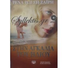 Ρώσση-Ζαΐρη Ρένα - Στην Αγκαλιά Του Ήλιου