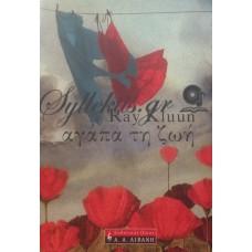 Kluun Ray - Αγάπα Τη Ζωή