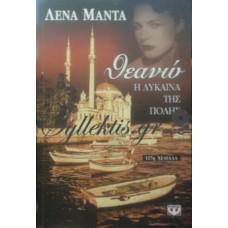 Μαντά Λένα - Θεανώ, Η Λύκαινα Της Πόλης