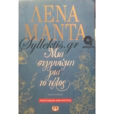 Μαντά Λένα - Μια Συγγνώμη Για Το Τέλος