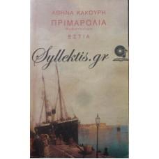 Κακούρη Αθηνά - Πριμαρόλια
