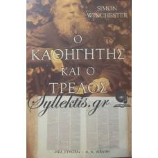 Winchester Simon - Ο Καθηγητής Και Ο Τρελός