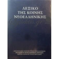 Συλλογικό - Λεξικό Της Κοινής Ελληνικής
