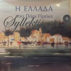 Πρέκας Πάρις - Η Ελλάδα Του Πάρι Πρέκα