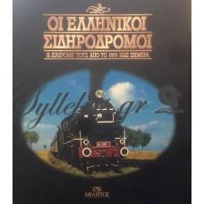 Συλλογικό - Οι Ελληνικοί Σιδηρόδρομοι, Η Διαδρομή Τους Από Το 1869 Έως Σήμερα