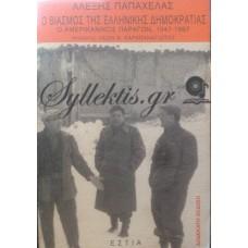 Παπαχελάς Αλέξης - Ο Βιασμός Της Ελληνικής Δημοκρατίας, Ο Αμερικάνικος Παράγων, 1947-1967