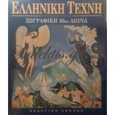 Χρήστου Χρύσανθος - Ζωγραφική 20ου Αιώνα (Ελληνική Τέχνη)