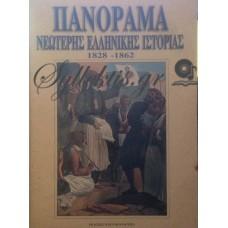 Συλλογικό - Πανόραμα Νεώτερης Ελληνικής Ιστορίας, 1828-1862
