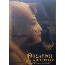 Συλλογικό - Θησαυροί Της Αιγύπτου Από Το Μουσείο Του Καΐρου