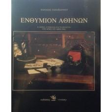 Παπαϊωάννου Θανάσης - Ενθύμιον Αθηνών, Η Αθήνα, Ο Πειραιάς Και Τα Προάστια Στις Αρχές Του Αιώνα Μας