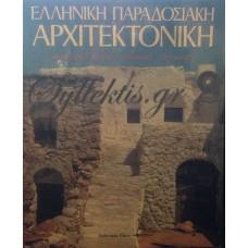 Ελληνική Παραδοσιακή Αρχιτεκτονική - Ανατολικό Αιγαίο, Σποράδες, Επτάνησα (Πρώτος Τόμος)