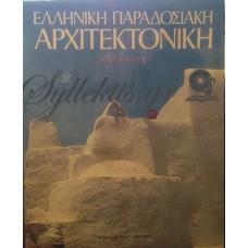 Ελληνική Παραδοσιακή Αρχιτεκτονική - Κυκλάδες (Δεύτερος Τόμος)