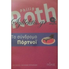 Roth Philip - Το Σύνδρομο Πόρτνοι