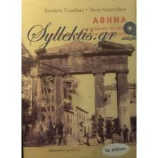 Γιοχάλας Θανάσης / Καφετζάκη Τόνια - Αθήνα, Ιχνηλατώντας Την Πόλη Με Οδηγό Την Ιστορία Και Τη Λογοτεχνία