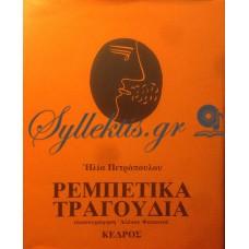 Πετρόπουλος Ηλίας - Ρεμπέτικα Τραγούδια
