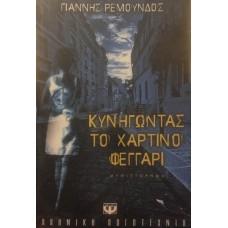 Ρεμούνδος Γιάννης - Κυνηγώντας Το Χάρτινο Φεγγάρι