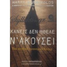 Markopolos Harry - Κανείς Δεν Ήθελε Ν' Ακούσει