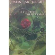 Cartwright Justin - Η Υπόσχεση Της Ευτυχίας