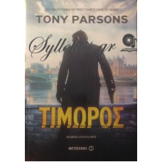 Parsons Tony - Ο Τιμωρός