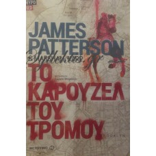 Patterson James - Το Καρουζέλ Του Τρόμου