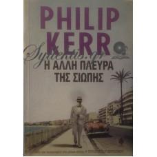 Kerr Philip - Η Άλλη Πλευρά Της Σιωπής
