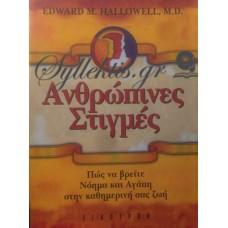Hallowell Edward - Ανθρώπινες Στιγμές