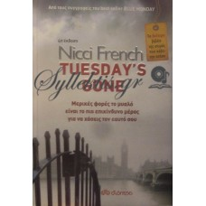 French Nicci - Tuesday's Gone